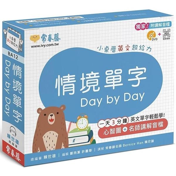 情境單字 Day by Day:小桌曆英文超給力系列(獨家名師專業講解 365天