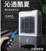水冷扇 220V空調扇冷風機家用加水制冷器小型商用工業冷氣電風扇水冷空調 快速出貨YYJ