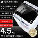 【日本TAIGA】4.5kg全自動迷你單...