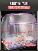 蚊帳-蒙古包蚊帳家用 免安裝1.8m床1.5m防摔兒童學生宿舍1.2防蚊罩2米