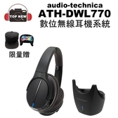 (贈鐵三角嘻哈帽) audio-technica 鐵三角ATH - DWL770 數位藍芽無線耳機 # 2.4G DWL770 公司貨