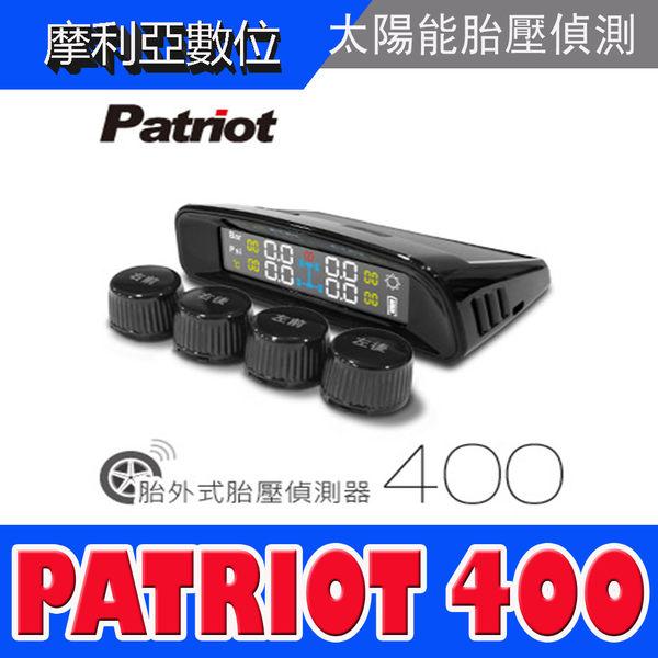 愛國者 400 無線太陽能 彩色顯示 胎外式胎壓偵測器 另售 GT600 Plus MIO T25 (摩利亞)