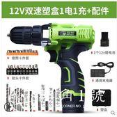 12V鋰電鉆家用手電轉鉆手槍鉆手電鉆充電式電動螺絲刀電起子手鉆