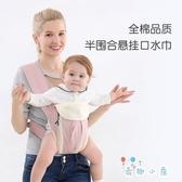 嬰兒背帶多功能四季通用簡易背帶嬰兒背巾【奇趣小屋】
