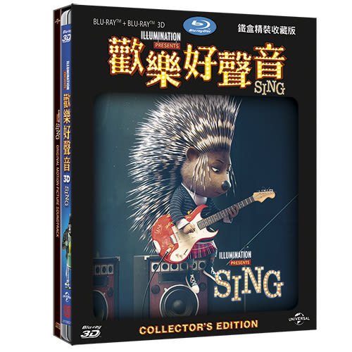 歡樂好聲音精裝版鐵盒(2D+3D+電影原聲帶OST)Sing Steelbook(2D+3D+OST)