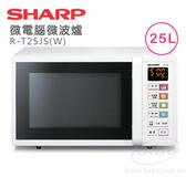 【佳麗寶】- (SHARP夏普)25L 微電腦微波爐 R-T25JS