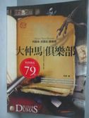 【書寶二手書T4/一般小說_ONU】大仲馬俱樂部_范湲, 雷維特