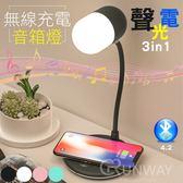 無線充電藍芽音箱檯燈 LED 冷暖光 高音質喇叭 360度調整角度 4.2 可愛 音樂 多用途補光燈