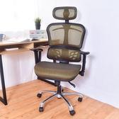 凱堡 香鯨高配全功能 第二代高韌性彈力網工學機能椅 電腦椅 辦公椅 主管椅【A40202】