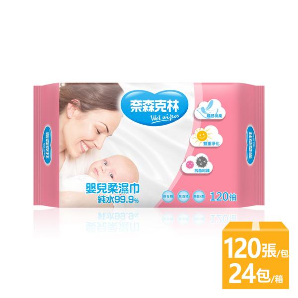 奈森克林 嬰兒純水濕毛巾120抽x24包 整箱超值購
