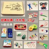 80後懷舊玩具大禮包90後童年回憶小時候的玩具70年代禮盒裝 傾城小鋪