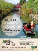 (二手書)愛日本2!此生必遊的10大風格小鎮:一張JR Pass,規劃從福岡、大阪、名古屋..