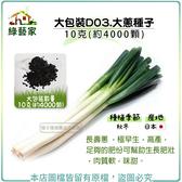 【綠藝家】大包裝D03.大蔥種子10克(約4000顆)