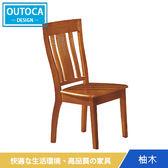 餐椅 椅子 909緹娜柚木餐椅【Outoca 奧得卡】