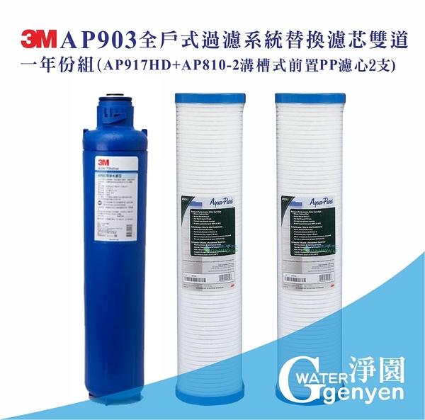 [淨園] 3M AP903 全戶式過濾系統替換濾心雙道一年份組(AP917HD+AP810-2溝槽式前置PP濾心*2)