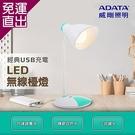 威剛ADATA LED-經典USB充電檯燈 LDK304【免運直出】