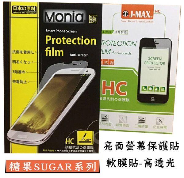 『亮面保護貼』糖果 SUGAR S11 6吋 螢幕保護貼 高透光 保護膜 螢幕貼 亮面貼