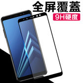 三星 Galaxy A8 A8 Plus 2016 2018 手機鋼化膜 絲印膜 滿版 9H玻璃貼 2.5D弧邊 防爆 防刮 螢幕保護貼