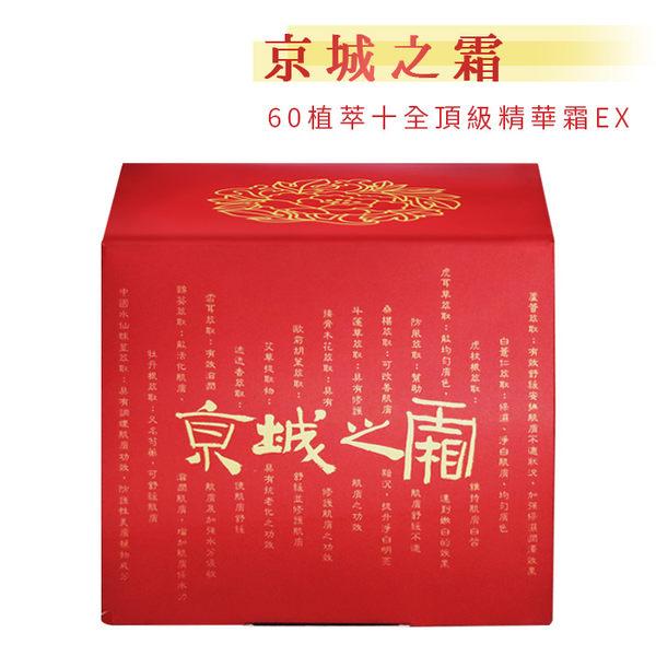 牛爾 京城之霜 60植萃十全頂級精華霜EX 50g/瓶