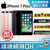 【A級福利品】APPLE iPhone 7 Plus 32GB (A1784) 原廠配件! 附保固安心買!