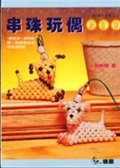 (二手書)串珠玩偶DIY