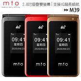 MTO M39 雙螢幕2.8吋摺疊4G超長續航手機/老人機/長輩機(公司貨全配)