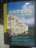 【書寶二手書T9/投資_XEF】尋找夢想的家:尹教授教你10招聰明購屋_尹衍樑