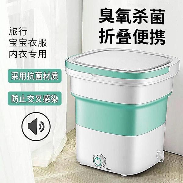 110V現貨 家用摺疊迷你便攜式洗衣機小型手提式宿舍多功能半自動洗衣機 快速出貨