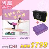 Fun Sport yoga 磚屬瑜珈組合《愛動女孩瑜珈課》+瑜珈磚