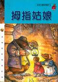 【雙11搶優惠】安徒生童話-拇指姑娘【ZA003】