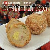 【大口市集】老師傅手工製作八寶丸(10顆/600g/包)