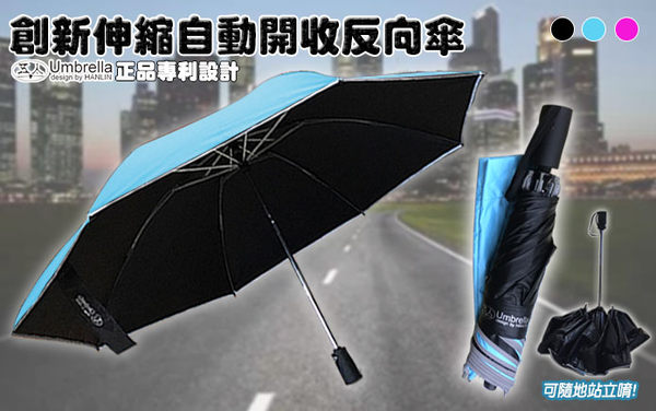 【風雅小舖】 (五人十 )A116正品專利 創新反光伸縮自動開收反向傘