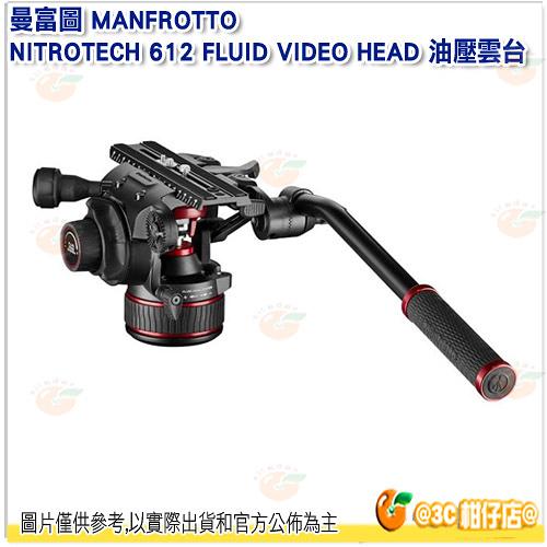 曼富圖 MANFROTTO NITROTECH 612 FLUID VIDEO HEAD 油壓雲台 載重12公斤 公司貨
