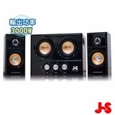 JS JY3250 震天雷 2.1聲道雙重低音木質喇叭
