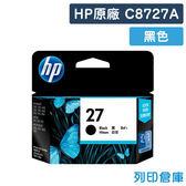 原廠墨水匣 HP 黑色 NO.27 / C8727A /適用HP 3320/3323/3325/3420/3425/3535/3550/3650/3744/3745/3845