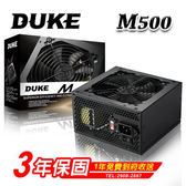 【松聖 Mavoly】DUKE M500 500W 電源供應器