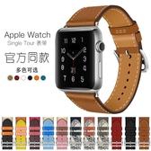適用apple watch錶帶蘋果手錶手錶帶 皮38/42mm女男iphone series