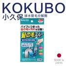 日本製造 KOKUBO 小久保 水管毛分解劑 20gx2包 通水管【PQ 美妝】