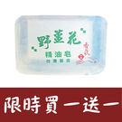 【如意檀香】【野薑花精油皂】香皂 肥皂 ...