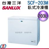 【信源】203L【台灣三洋SUNLUX 臥式冷凍櫃】SCF-203M