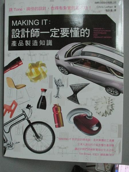 【書寶二手書T9/設計_YDV】MAKING IT:設計師一定要懂的產品製造知識_Chris Lefteri