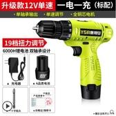 電動螺絲刀沖擊鋰電鑚12V 充電式手鑚小手槍鑚電鑚家用多 電轉維科特