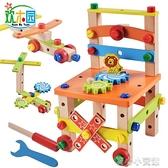 積木 百變工具魯班椅兒童擰螺絲釘螺母組合拆裝拆卸玩具男動手益智積木 16育心