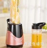 榨汁機 電動果汁杯全自動小型水果便攜迷你多功能家用兩杯 QX6355 『愛尚生活館』