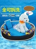 泰迪狗窩夏天可拆洗床比熊寵物窩春夏四季保暖貓窩網紅狗窩小型犬 韓語空間