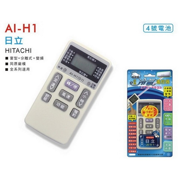 北極熊 冷氣遙控器 適用 日立 (AI-H1 / AIH1)