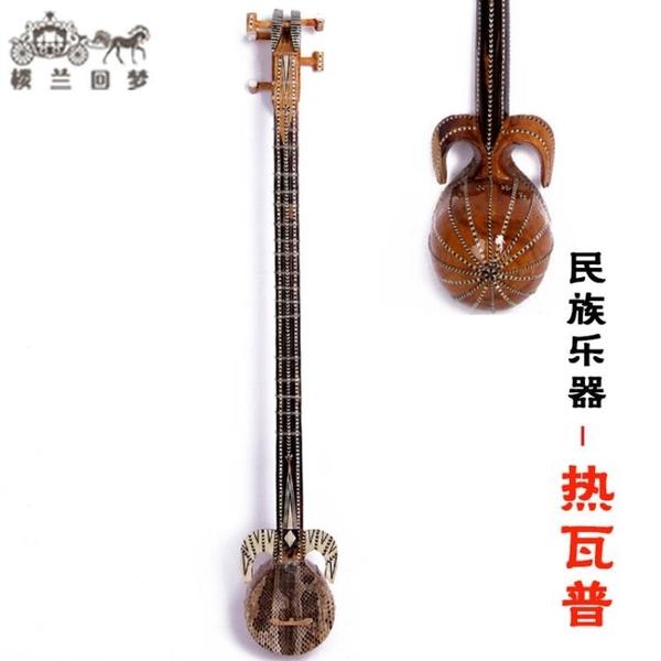 【熱瓦普】蛇皮款新疆少數民族樂器手工維吾爾族彈撥類樂器送琴包1入
