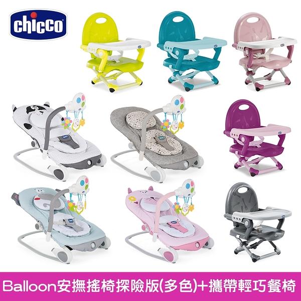 chicco-Balloon安撫搖椅探險版(多色選)+Pocket snack 攜帶式輕巧餐椅座墊(多色選)