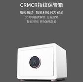 家有品保險箱CRMCR卡嘜保險櫃家用小型30CM指紋密碼箱衣櫃隱形入墻辦LX 非凡小鋪