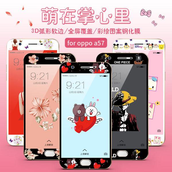 【SZ62】oppo a57 手機螢幕保護貼3d碳纖維軟邊鋼化彩膜 oppo a57 手機玻璃貼 鋼化膜